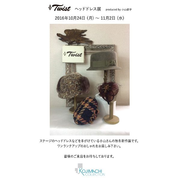 Twistヘッドドレス展 produced by 小山都子