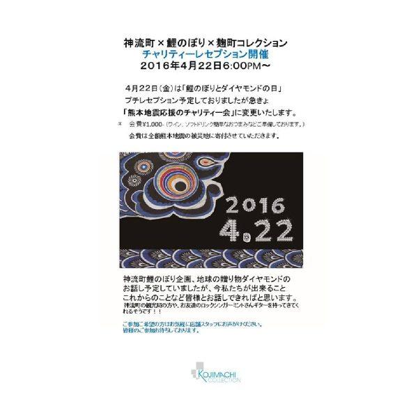神流町 × 鯉のぼり × 麹町コレクション -チャリティーレセプション-