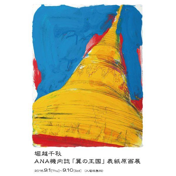 堀越千秋 ANA機内誌「翼の王国」表紙原画展