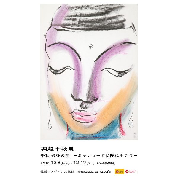 故・堀越千秋展「千秋 最後の旅 ーミャンマーで仏陀に出会うー」
